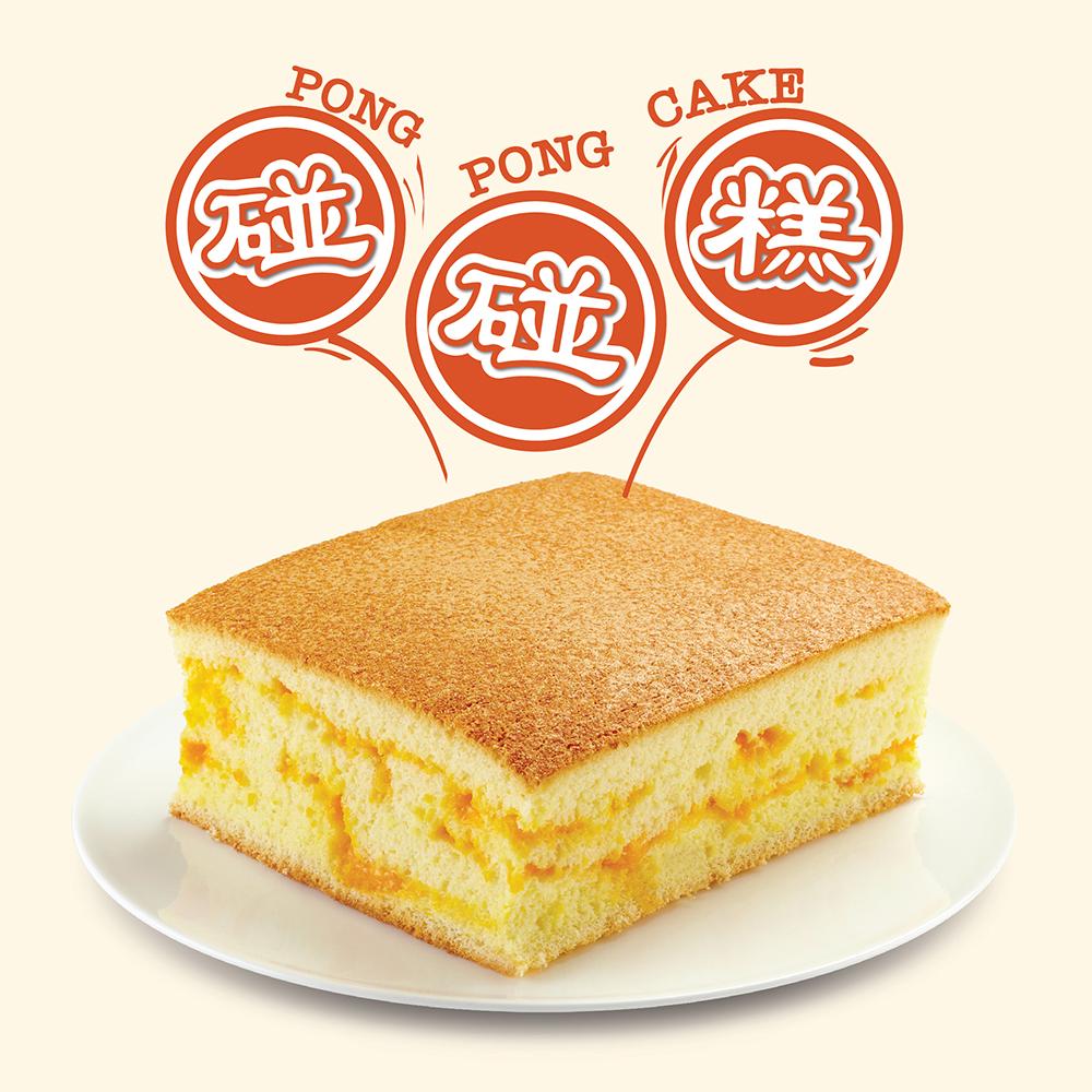 Pong Pong Cake 碰碰糕 ($8.80)